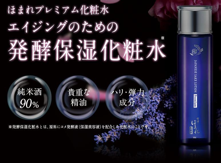 会津ほまれプレミアム化粧水はしみの対処に有用性あるのか?